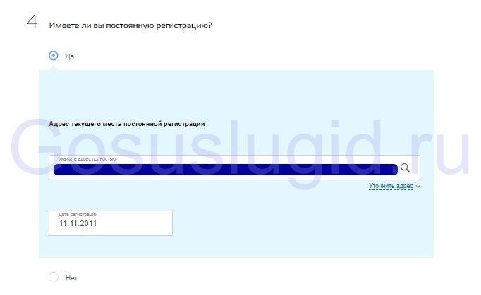 5-postoyannaya-registratsiya-9799816-1936773