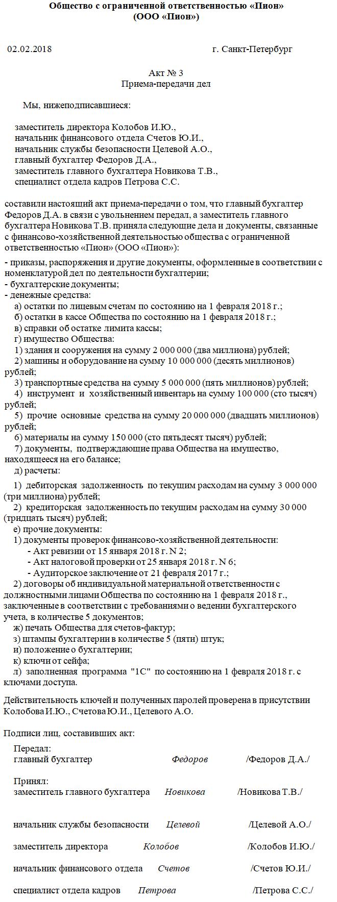 akt-4300020-1081676