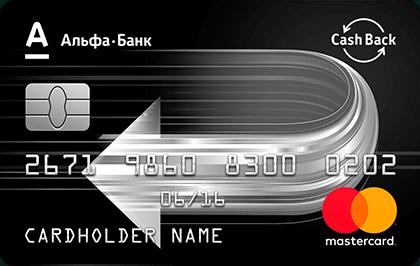 credit_card_alfabank_cashback-3754989-3325998
