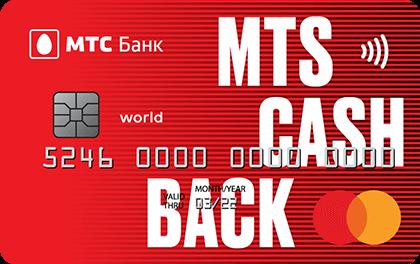 credit_card_mts_cashback-7862540-2975524