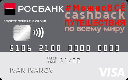 debit_card_rosbank_mozhnovse-1241638-5701724