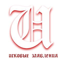 iskovye-zayavleniya-2262815-3739377