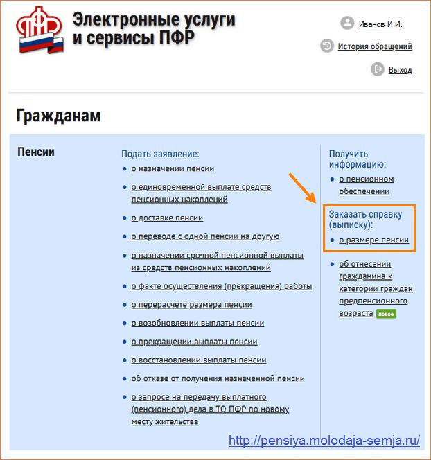 kak-uznat-kakaya-budet-pensiya-posle-uvolneniya-rabotayushchego-pensionera-5920821-8156909