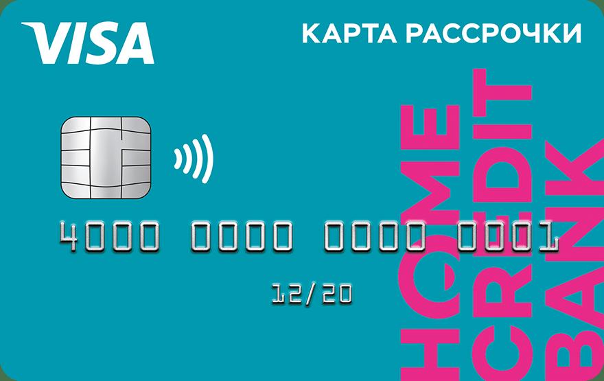karta-rassrochki-houm-kredit-svoboda-2526893-5633173