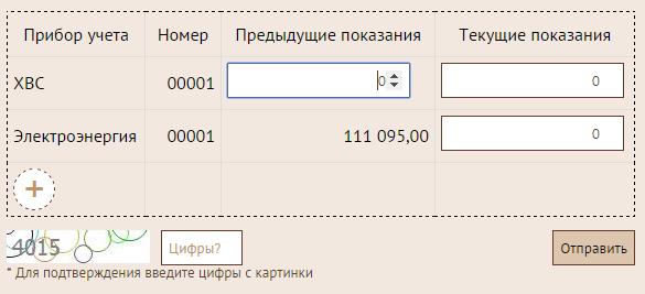 okno-vvoda-pokazanij-schetchikov-6094007-8398630