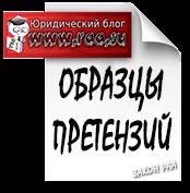 pretenziya-7469652-3722699