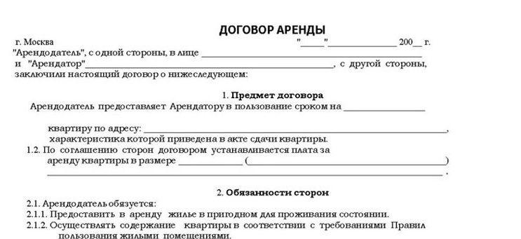 primer-dogovora-arendy-8360271-8421194
