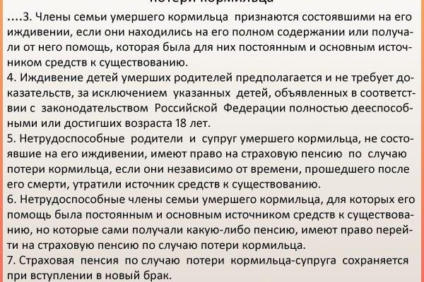 punkt 3 8 stati 10. usloviya naznacheniya strahovoj pensii po sluchayu poteri kormiltsa 4387811