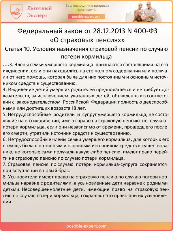 punkt-3-8-stati-10-usloviya-naznacheniya-strahovoj-pensii-po-sluchayu-poteri-kormiltsa-4387811-9296695