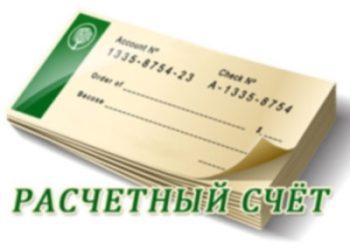 raschetnyj-schet-dlya-ip-4-6054252-4579964
