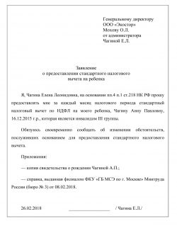 vichetnarebenkainvalidav2019godu_3181ace7-9131116-5820942
