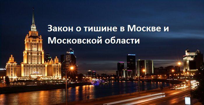zakon o tishine v moskve i moskovskoj oblasti 5477187