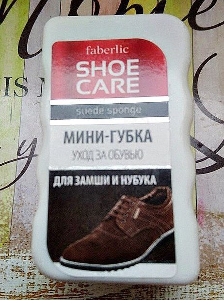zamshevaya_obuv_chistim_lastik_gubka_2-e1546113268174-8024446-9978665