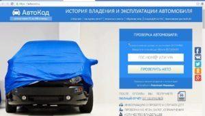 drugie-besplatnye-sposoby-uznat-vladeltsa-avto-300x169-1188206-2858270