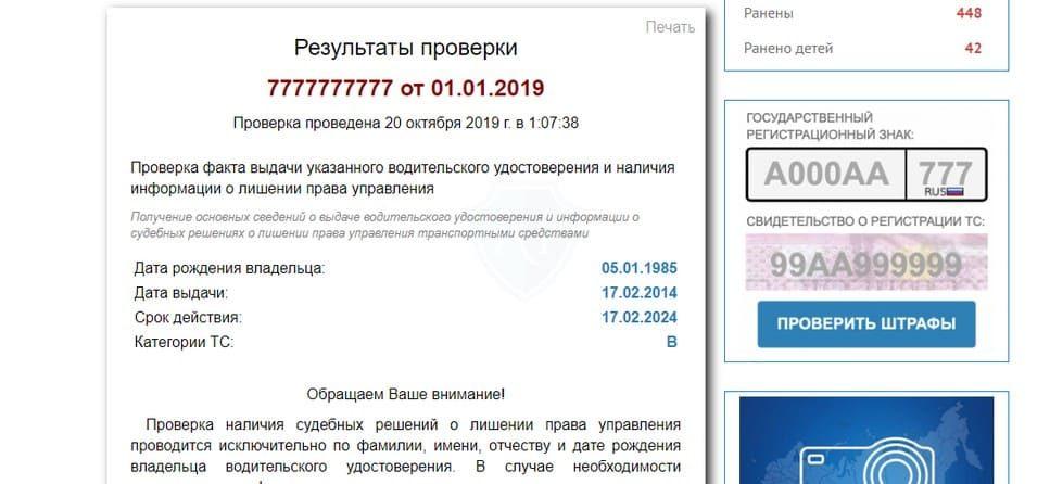 informacii_o_lishenii_prav_pri_proverke_net-6674638-2858129