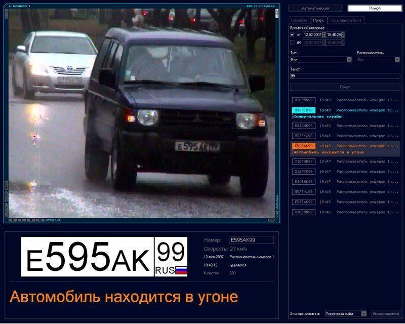 kak-uznat-vladeltsa-avtomobilya-po-nomeru-besplatno-4578754-9868769