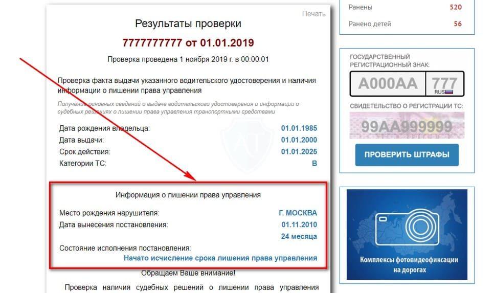 na_sayte_gibdd_idyot_srok_lisheniya_ukazan_srok_i_status_techeniya_postanovleniya-1734452-5599263
