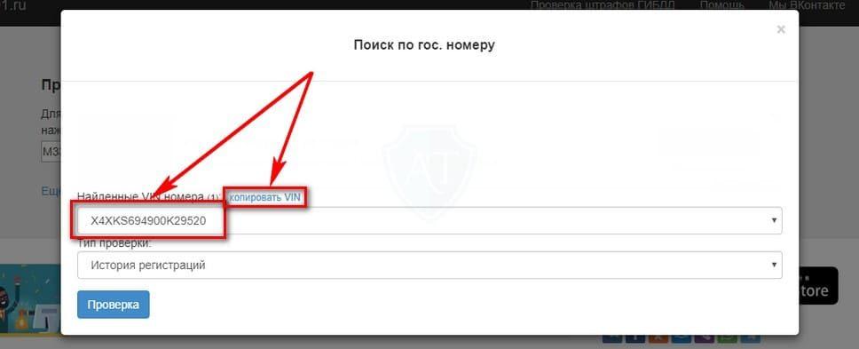 nalichie_vin_dlya_proverki_na_aresty_i_ogranicheniya-6060578-6772215