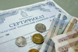 oblastnoj materinskij kapital sverdlovskaya oblast 11 1916760