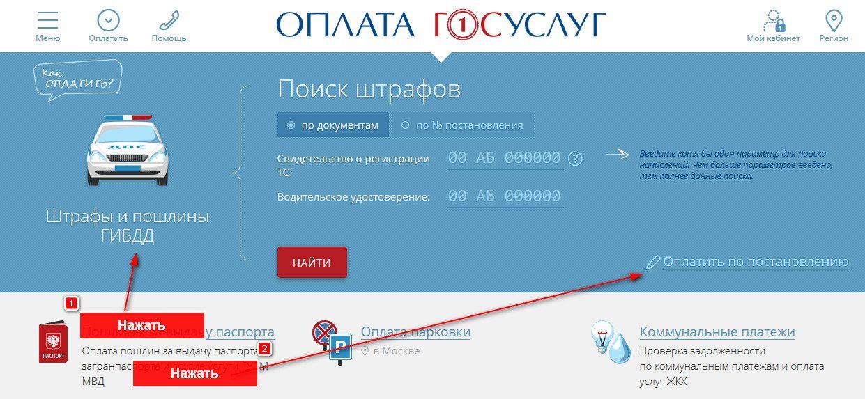 oplata-gibdd-1654538-7701422