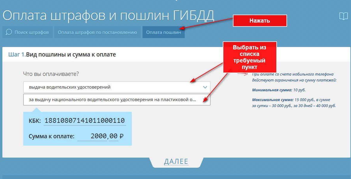 oplata-gibdd2-7158876-3172282