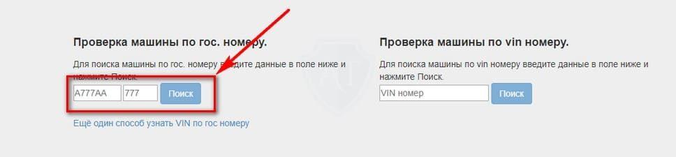 opredelenie_vina_po_gosnomeru-6822363-6734827