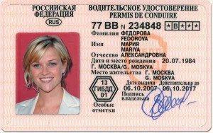 proverka-prav-4-300x188-6999119-7695649