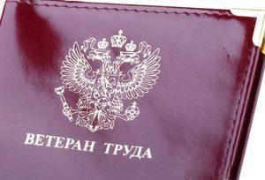 veteran truda moskva gde 4509876