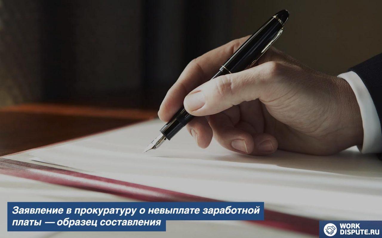 zayavlenie-v-prokuraturu-5828278-2960958