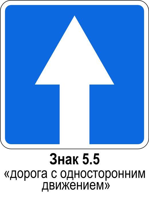 znak-5-5-odnostoronnee-dvizhenie-9142267-7322038