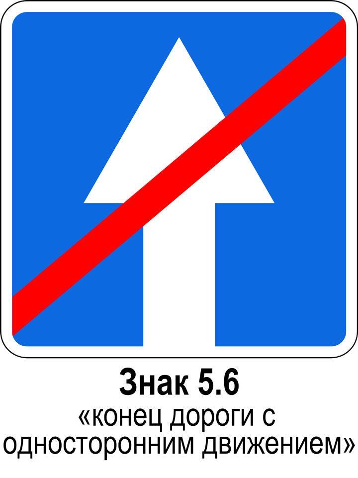 znak-5-6-konets-dorogi-s-odnostoronnim-dvizheniem-5628158-2593632