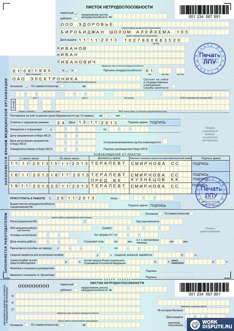 bolnichnyiy-narushenie-5976843-2350490