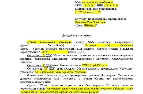 dosudebnaya pretenziya polnyj razmer 2304745