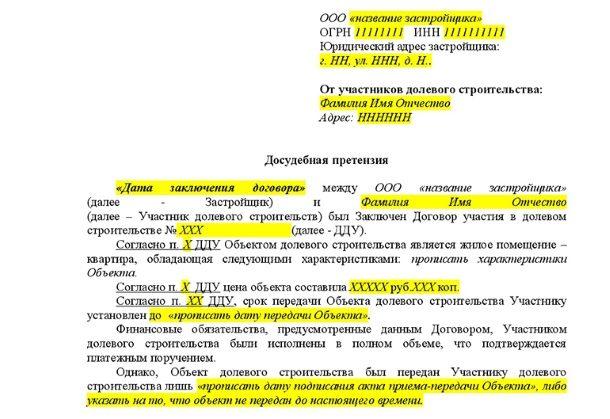dosudebnaya-pretenziya-polnyj-razmer-2304745-5492108