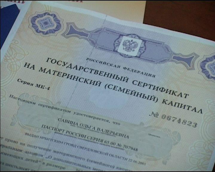 sertifikat-na-materinskij-kapital-1-6739954-5333198