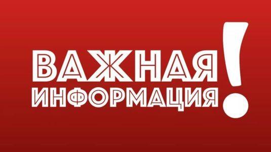vazhnaya informaciya 1 535x300 1994656
