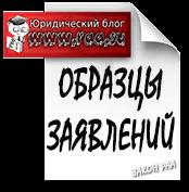 zayavleniye-1476457-4757889
